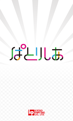 ぱとりしあ [Patricia] for Android
