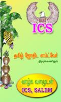 Screenshot of ICS Softwares Tamil Astrology