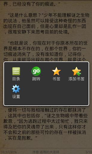 【免費書籍App】都市之纵意花丛-APP點子