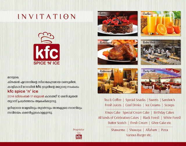 KFC Bakes - Invitation card