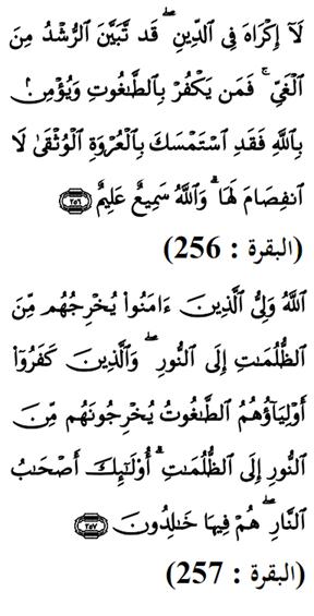 doa almathurat - 04-baqarah-256-257