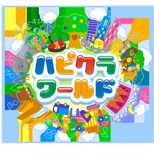 娱乐のハピクラワールド スマホアプリ LOGO-記事Game