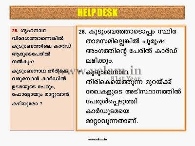VPV_Ration_Card_Help_Desk-Slide (33).JPG