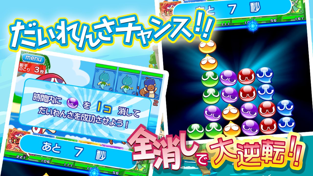 ぷよぷよ!!クエスト- screenshot