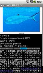 南国魚ガイド(1500種の魚図鑑) - náhled