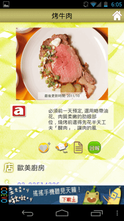 food android app-14