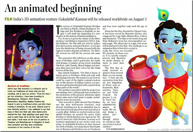 The Hindu Chennai Edition Metro Plus Page No 01 Dated Wednesday 25th July 2012 Gokulathil Kannan Article