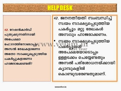 VPV_Ration_Card_Help_Desk-Slide (45).JPG