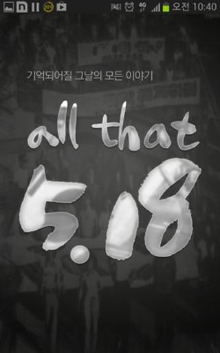 518광주민주화운동의 모든 것-All That 5.18