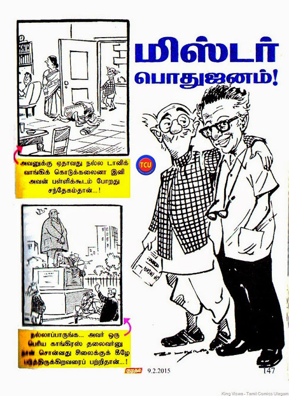 Kumudam Tamil Weekly Magazine Issue Dated 09022015 On Stands 01022015 Tribute to RKL Page No 147