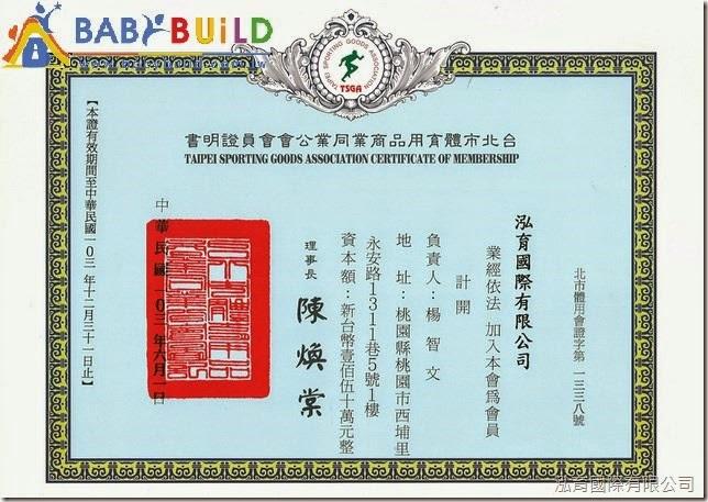 台北市體育用品商業同業公會會員證明書