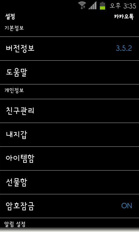 블랙 카카오톡 테마 LKH - screenshot