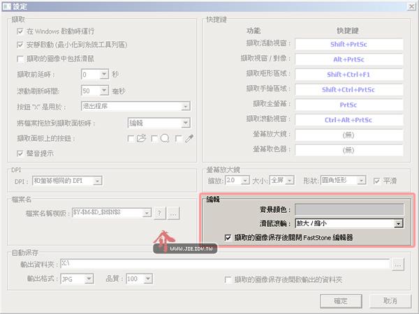 螢幕截圖軟體