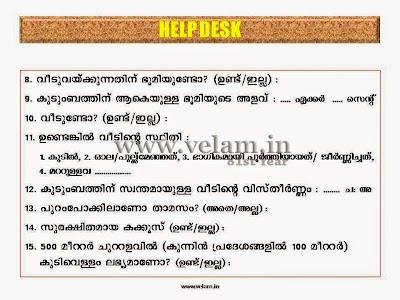 VPV_Ration_Card_Help_Desk-Slide (12).JPG