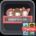 실시간 검색어 TOP10 - 폰테마샵 icon