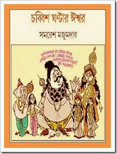 Chobbish Ghontar Ishwar by Somoresh Mujumdar