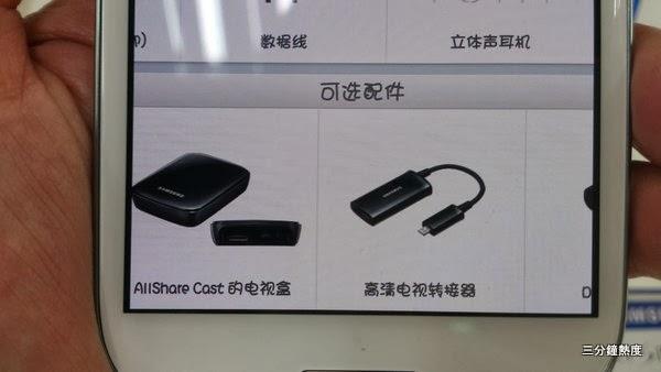 Galaxy S3的配件