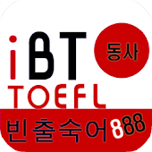 iBT TOEFL 빈출숙어 888 동사