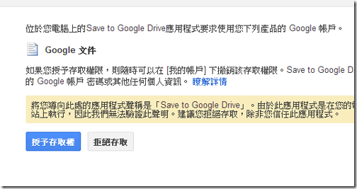 Save to Google Drive-03