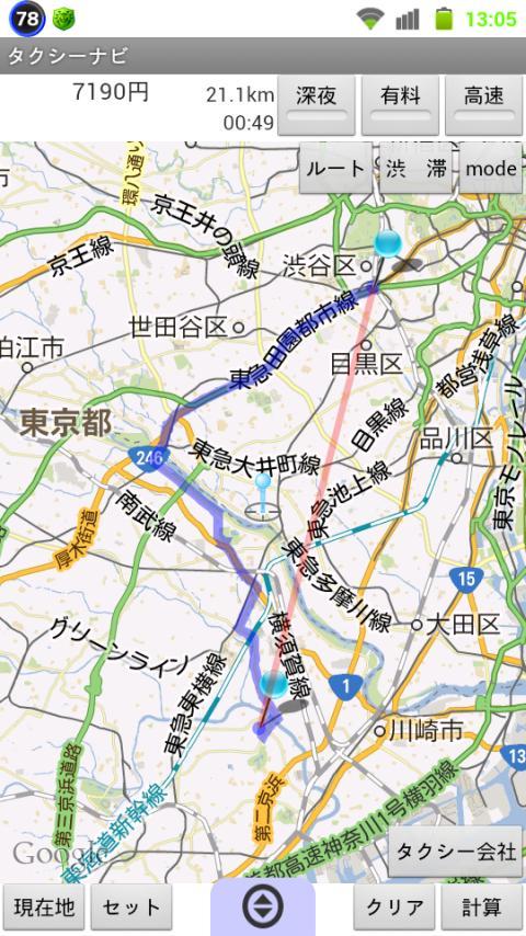 タクシー料金ナビ - screenshot