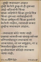Screenshot of Buddhacha Sandesh