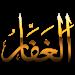 99 Noms d'Allah Fonds d'écran