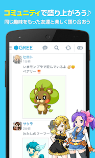 GREE (グリー)- screenshot thumbnail