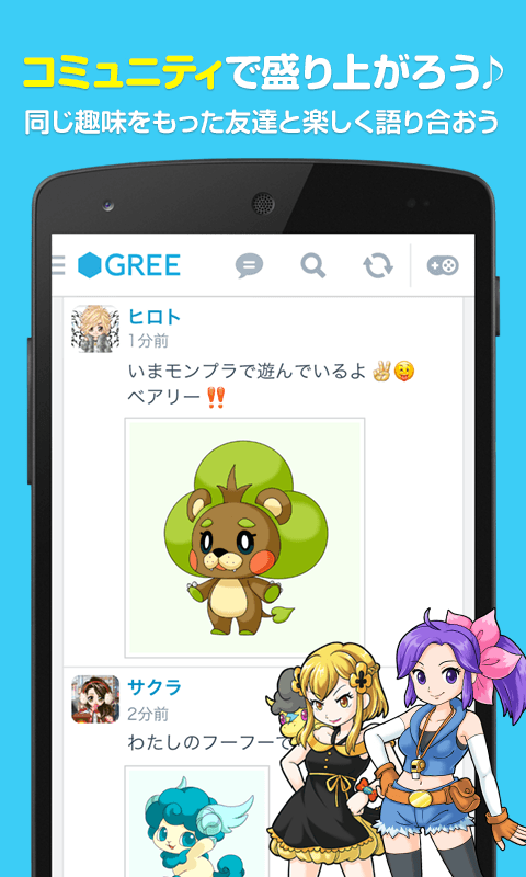 GREE (グリー)- screenshot