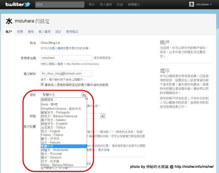 等登! ~ Twitter 推特中文版終於參上XD 3C/資訊/通訊/網路 社群