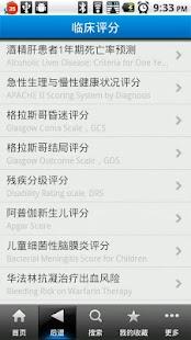 全科医生(专业版) - screenshot thumbnail