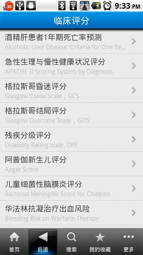 全科医生(专业版)- screenshot