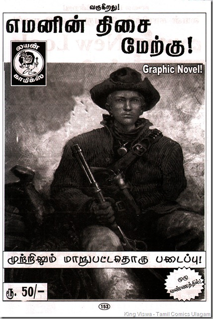 Muthu Comics Surprise Special Issue No 314 Dated May 2012 Van Hamme Phillipe Francq Largo Winch Tamil Version En Peyar Largo Page No 153 Coming Soon Western Book