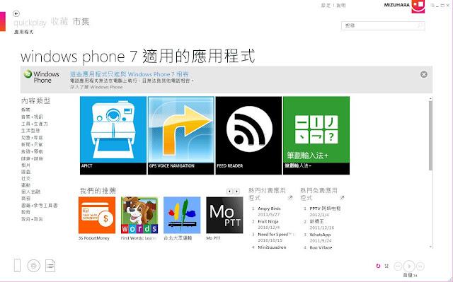 飛躍的移動平台系統~ Tango現身! WindowPhone 7.5 新韌體 7.10.8107.79 開放更新 3C/資訊/通訊/網路 PDA 心情 新聞與政治 行動電話 軟體應用 通信