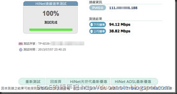 speed.hinet.net FTTH 100M