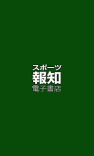 スポーツ報知電子書店ファンアプリ - screenshot thumbnail