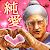 純愛ババア学園 〜転校生は100万歳〜 file APK for Gaming PC/PS3/PS4 Smart TV