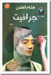 جرافيت لـ هشام الخشن
