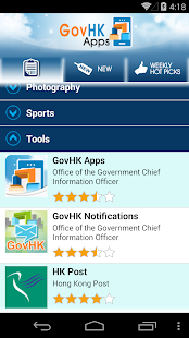 GovHK Apps - screenshot thumbnail