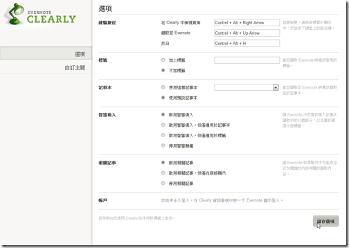 evernote clearly-02