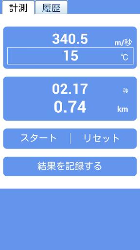落雷距離計 ~落下地点までは何km?~