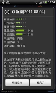 好运来星座运势 - screenshot thumbnail