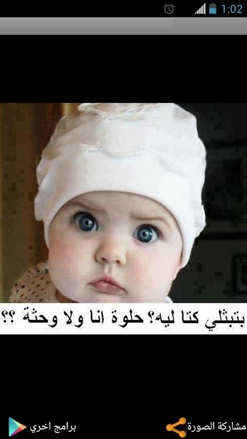 صور اطفال روعة - screenshot