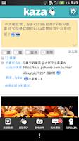 Screenshot of kaza 隨拍