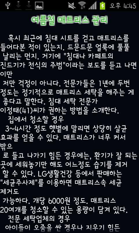 상식 백과 - screenshot