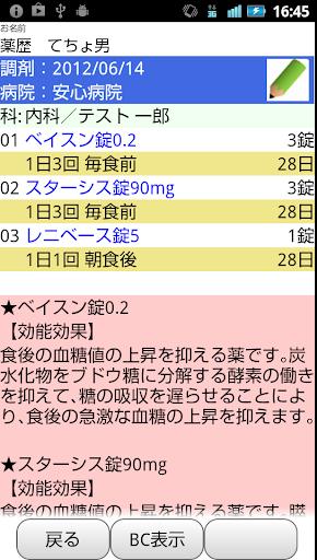 【免費醫療App】K-TAI2-APP點子