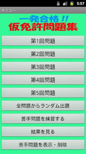 仮免許試験問題アプリ(学科試験)