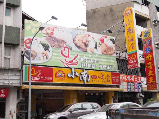 Tainan台南旅遊