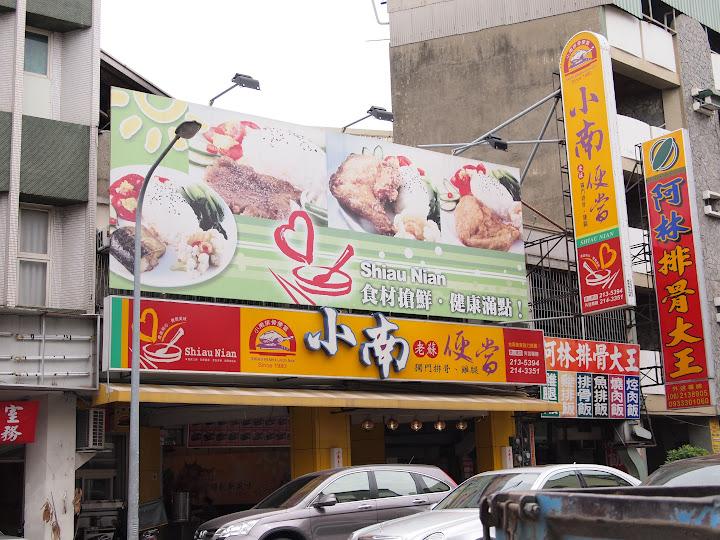 台南開山路總店