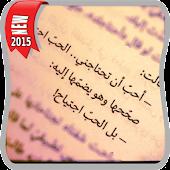 كلمات احلام مستغانمي مصورة