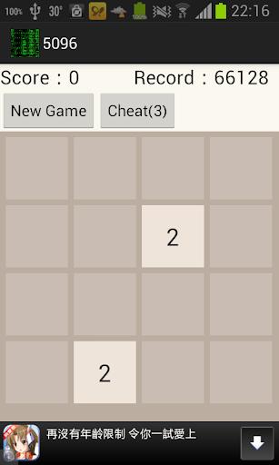 5096 數字智力遊戲